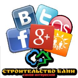 Сайт о строительстве бани в социальных сетях