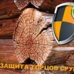 Антисептик и защита древесины