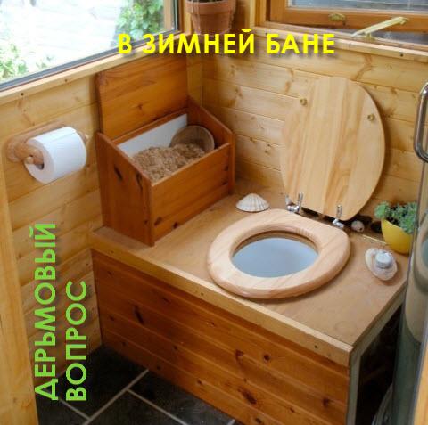 Оригинальный дачный туалет своими руками 161