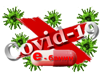 коронавирус и баня